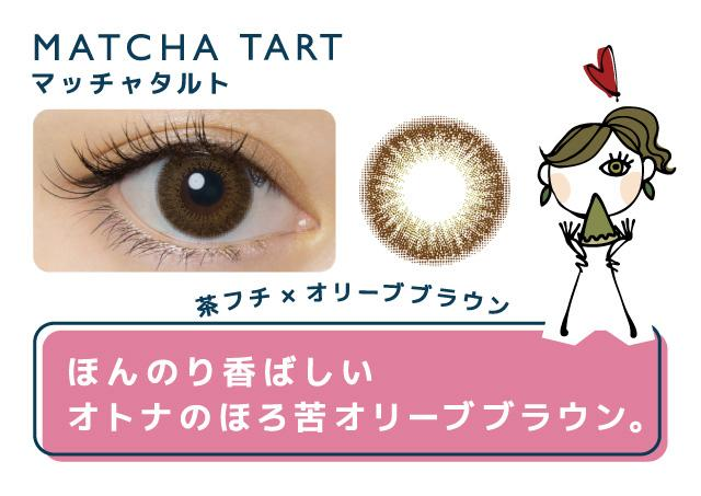 画像: MATCHA TART(マッチャタルト) ビター色で包み込む とろけるような濃厚ブラウン