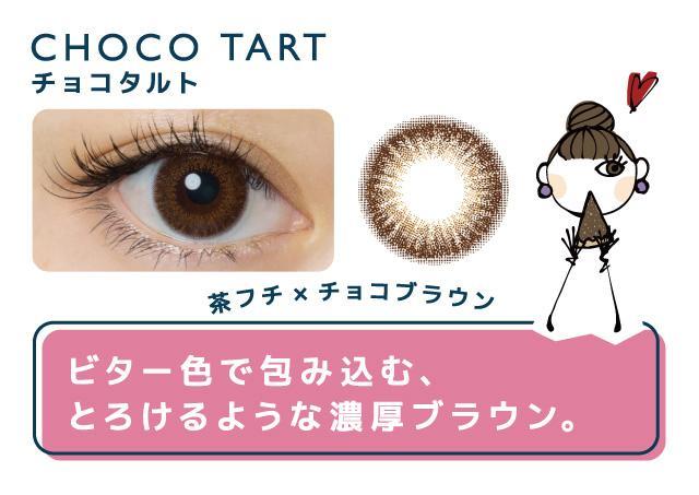 画像: CHOCO TART(チョコタルト) ビター色で包み込む とろけるような濃厚ブラウン