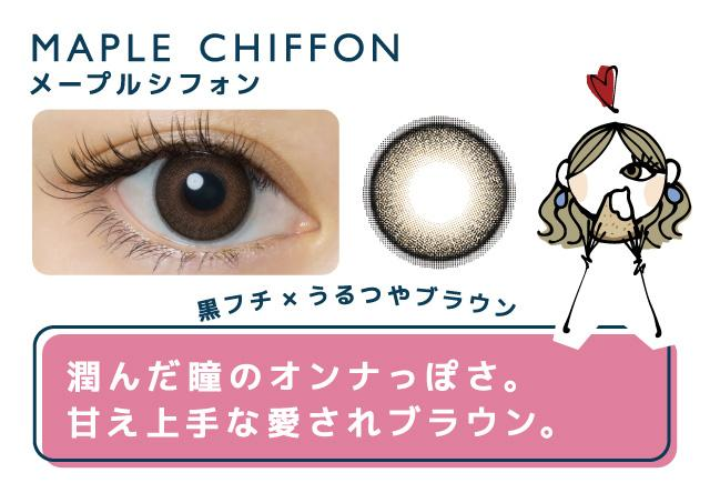 画像: MAPLE CHIFFON  (メープルシフォン) 潤んだ瞳のオンナっぽさ。 甘え上手な愛されブラウン