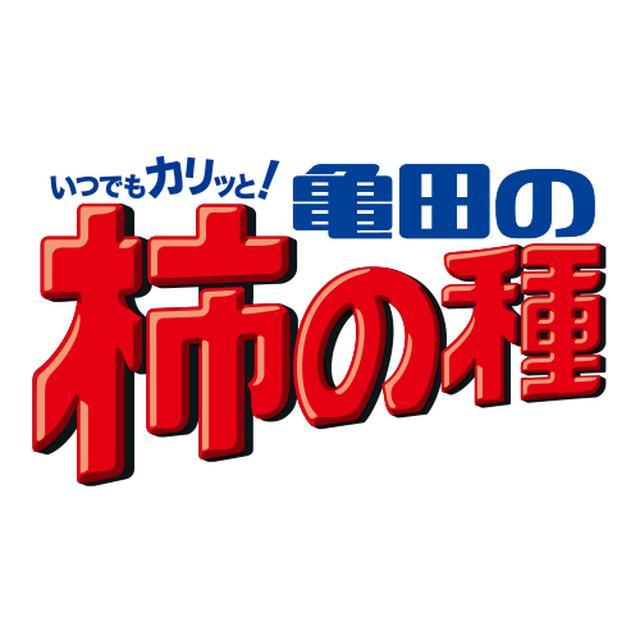 画像: 亀田の柿の種スペシャルサイト