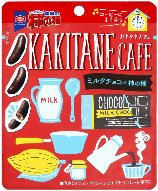 画像1: 女性に人気の『KAKITANE CAFE』シリーズのパッケージが フォトジェニックなデザインにリニューアル!