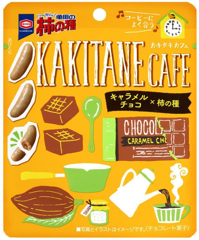 画像3: 女性に人気の『KAKITANE CAFE』シリーズのパッケージが フォトジェニックなデザインにリニューアル!