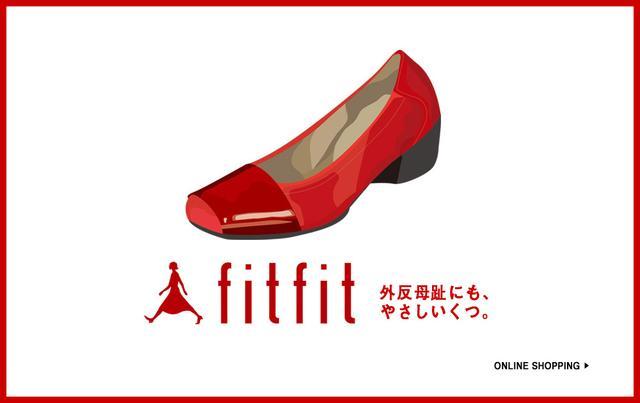 画像: fitfit フィットフィット 外反母趾にも優しい おしゃれな靴