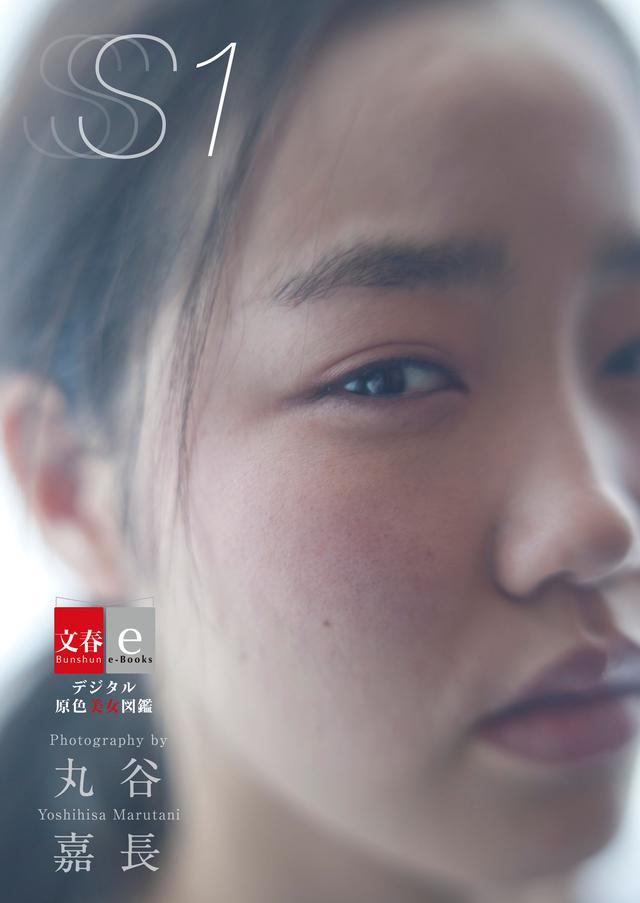 画像4: 電子写真集の新レーベル「デジタル原色美女図鑑」がスタート!