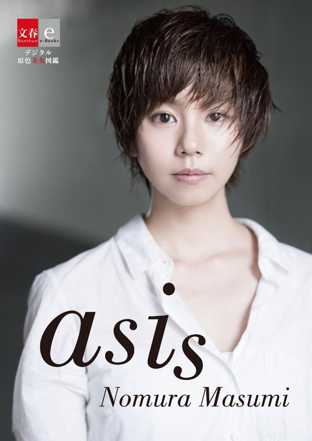 画像: 「as is Nomura Masumi」「real Nomura Masumi」(actress:野村麻純)