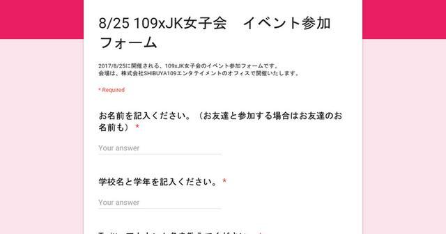 画像: 8/25 109xJK女子会 イベント参加フォーム