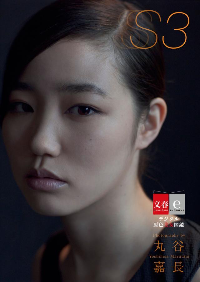 画像6: 電子写真集の新レーベル「デジタル原色美女図鑑」がスタート!