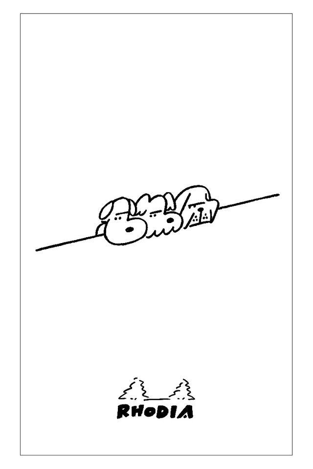 画像1: 「ロディア×YU NAGABA ダイアリー」 A7サイズ(全2種)1,296円/A5サイズ(全2種) 1,944円