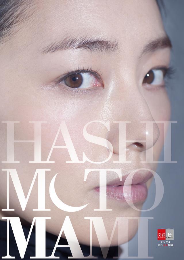 画像2: 電子写真集の新レーベル「デジタル原色美女図鑑」がスタート!