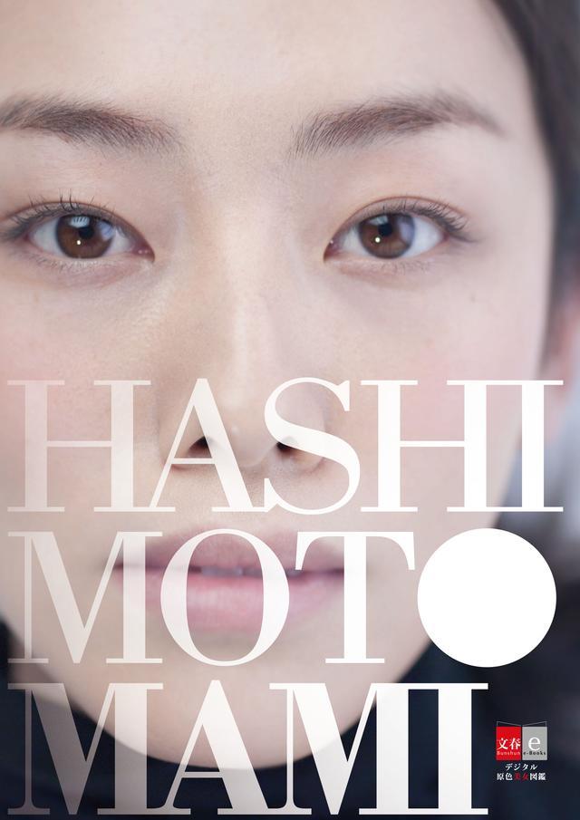 画像3: 電子写真集の新レーベル「デジタル原色美女図鑑」がスタート!