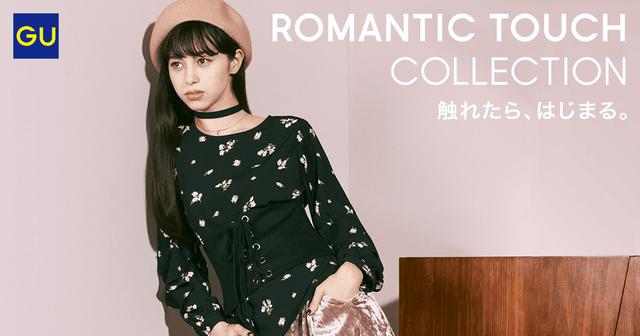 画像: GU(ジーユー)|ROMANTIC TOUCH COLLECTION
