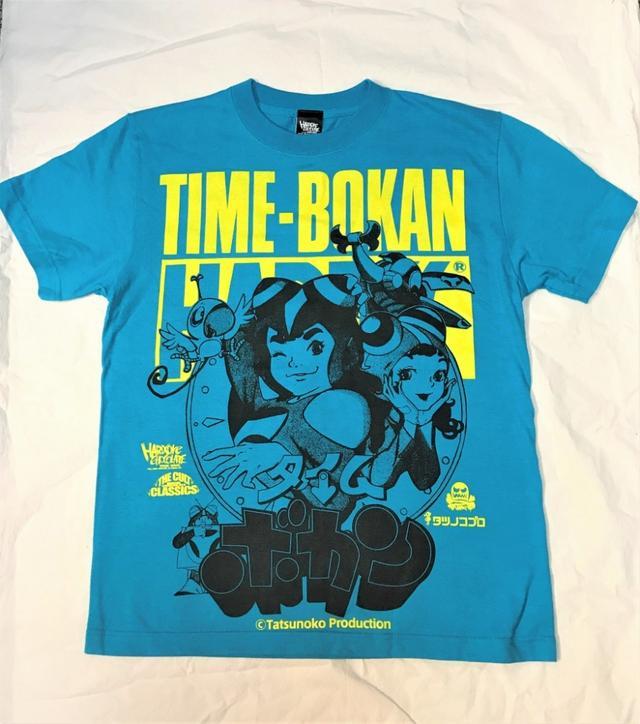 画像: ▼タイムボカン(TIME BOKAN)タイムメカブトン・ターコイズブルー core-choco.shop-pro.jp