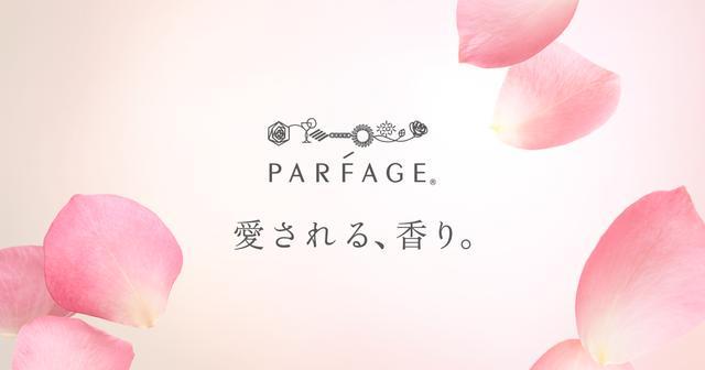 画像: 愛される大人の、かわいい下着 パルファージュ [PARFAGE] | ワコール
