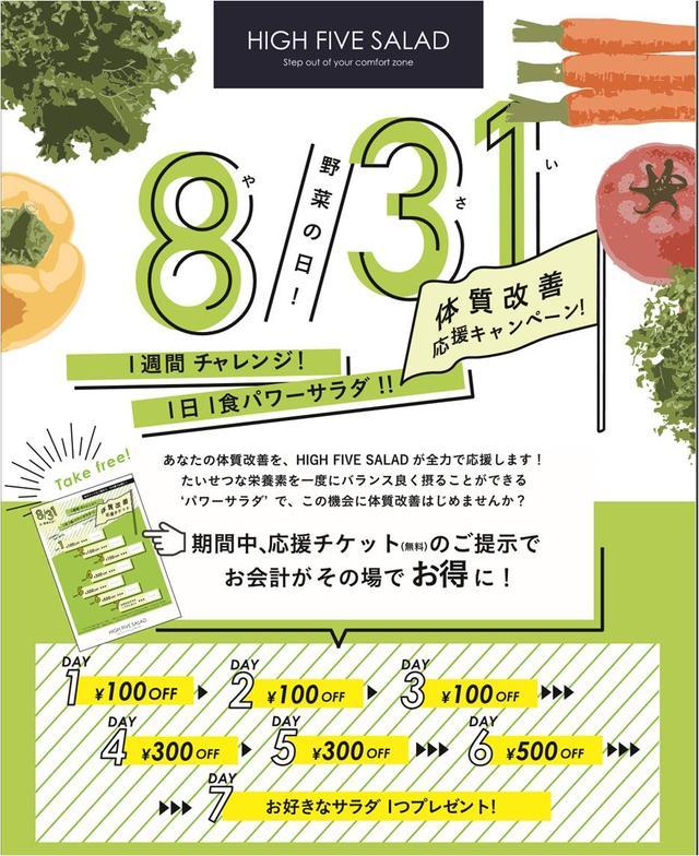 画像1: 野菜(831)の日「体質改善 応援キャンペーン」