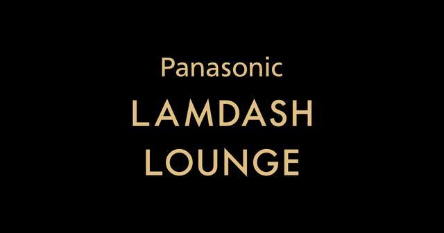 画像: Panasonic LAMDASH LOUNGE | メンズシェーバー | Panasonic