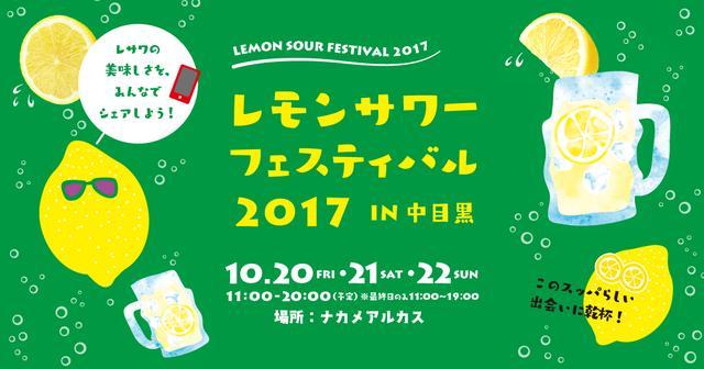 画像: レモンサワーフェスティバル 2017 in 中目黒(10/20~22)