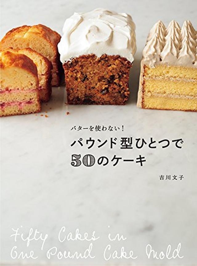 画像: パウンド型ひとつで50のケーキ バターなしでとびきりおいしい! | 吉川 文子 |本 | 通販 | Amazon