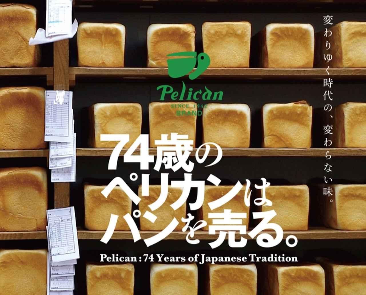 画像: 9月10日(日)19:00〜20:30 映画「74歳のペリカンはパンを売る。」公開記念トークショー 浅草の老舗パン屋「ペリカン」のドキュメンタリー映画「74歳のペリカンはパンを売る。」公開を記念したトークイベント。映画の主演である4代目店長の渡辺陸さんと映画監督・内田俊太郎による制作ストーリーなどをお話します。