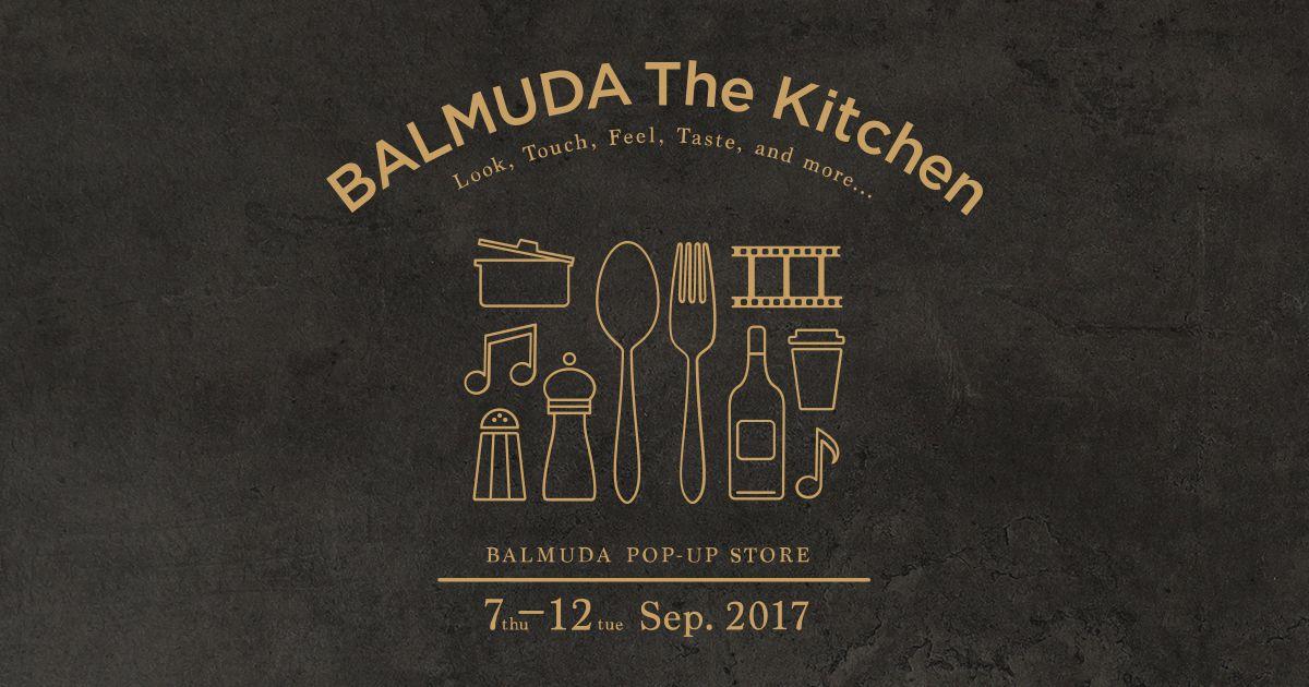 画像: BALMUDA The Kitchen | イベント | バルミューダ株式会社