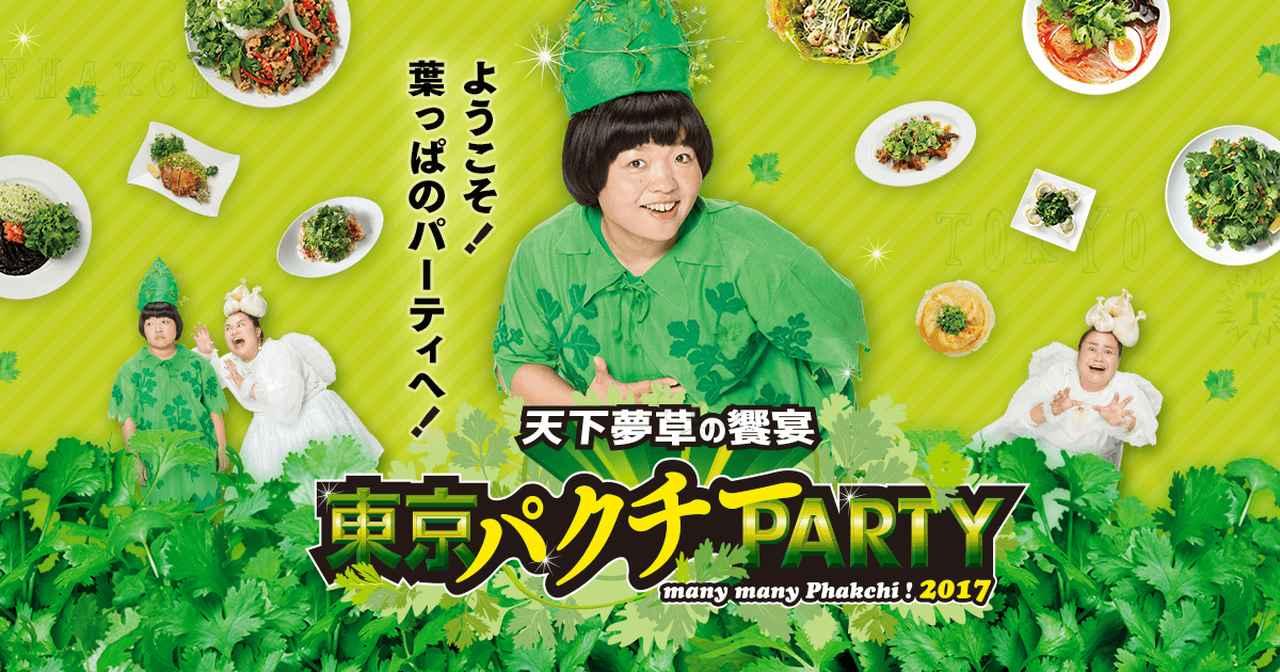 画像: 東京パクチーPARTY!ようこそ葉っぱのパーティへ in 新宿大久保公園