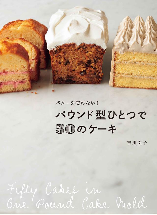 画像6: パウンド型ひとつで、50種類のケーキができる!