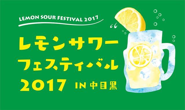 画像: レモンサワー発祥の地、東京中目黒から全国へ!