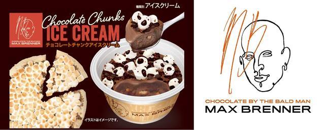 画像1: 「マックス ブレナー」人気No.1の 「チョコレートチャンクピザ」を初のカップアイスで表現!