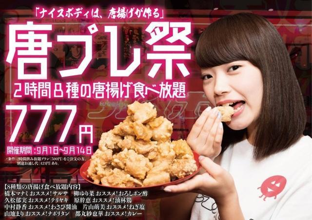 画像1: 新宿歌舞伎町『週プレ酒場』で「唐揚げ食べ放題」キャンペーン開催!