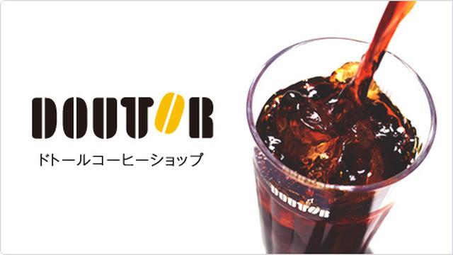 画像: 株式会社ドトールコーヒー