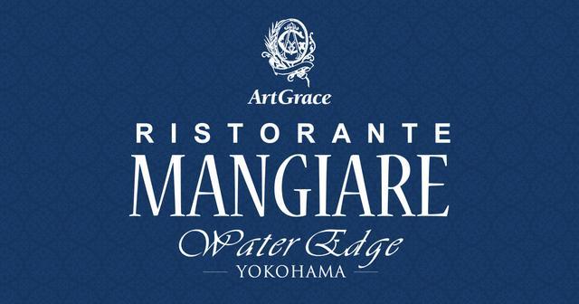 画像: 【公式】横浜 リストランテ マンジャーレ ウォーターエッジ YOKOHAMA