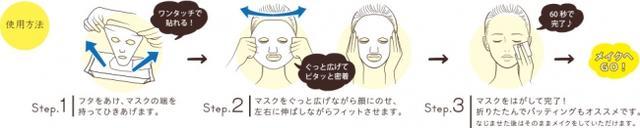 画像2: 話題の朝用マスク『サボリーノ』にLOFT限定デザインが出た!