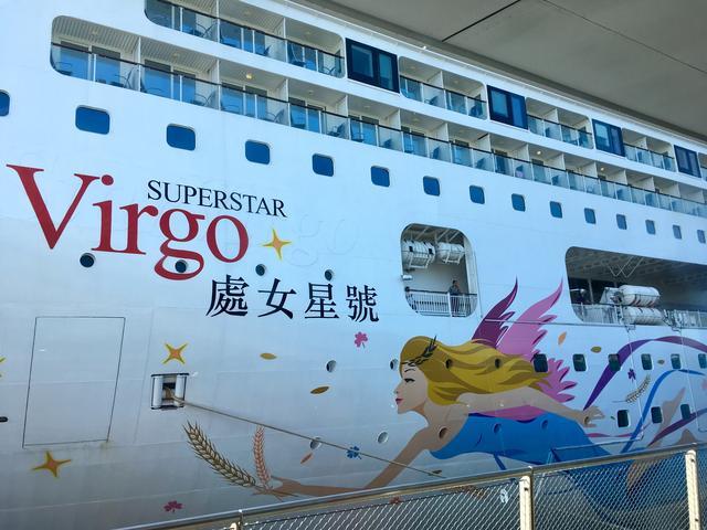 画像2: スーパースター ヴァーゴってどんな船?