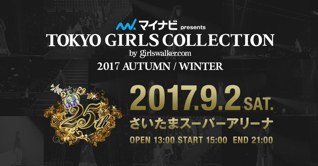 画像: マイナビ presents 第25回 東京ガールズコレクション2017 AUTUMN/WINTER TGC '17 A/W