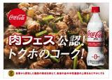 画像: 「肉フェス」公式飲料 特定保健用食品「コカ・コーラ プラス」