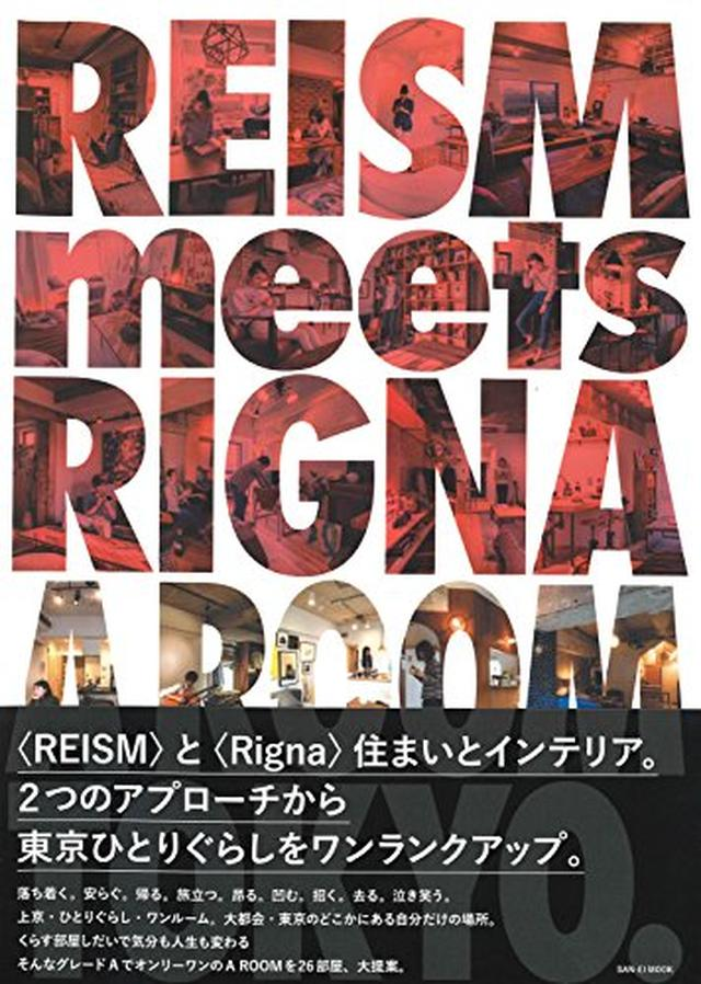 画像: REISM meets RIGNA A ROOM TOKYO (サンエイムック) | |本 | 通販 | Amazon