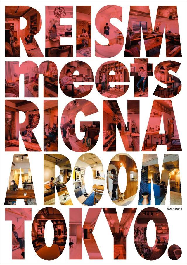 """画像1: """"REISM""""と""""RIGNA""""、住まいとインテリアのプロが手がけた26部屋大公開!"""