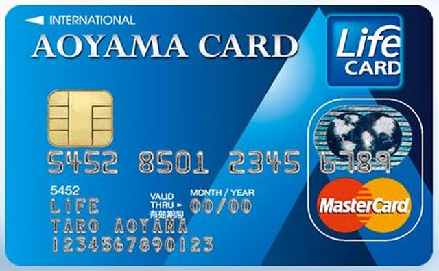画像1: www.aoyama-card.co.jp