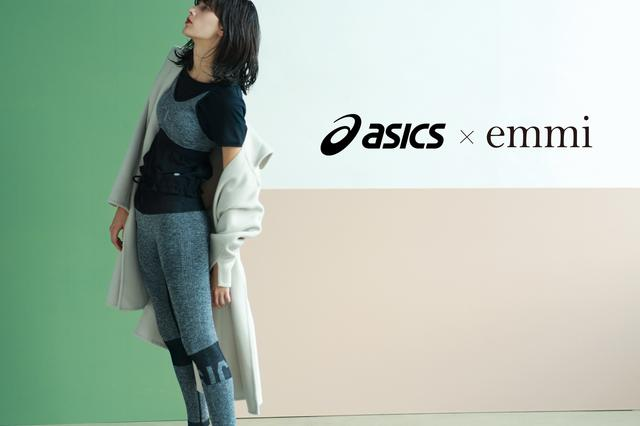 画像1: 「emmi」と「ASICS」がコラボレーション