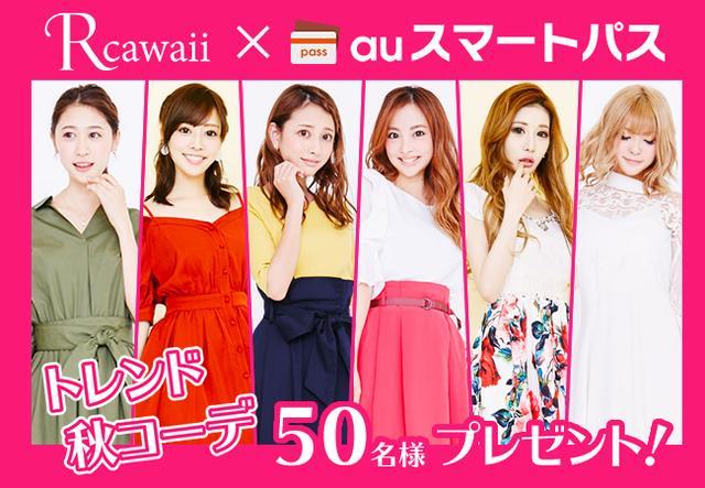 画像: 今話題のファッションレンタル「Rcawaii」と「KDDI」がコラボ!