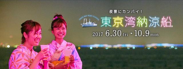画像: 東京湾納涼船