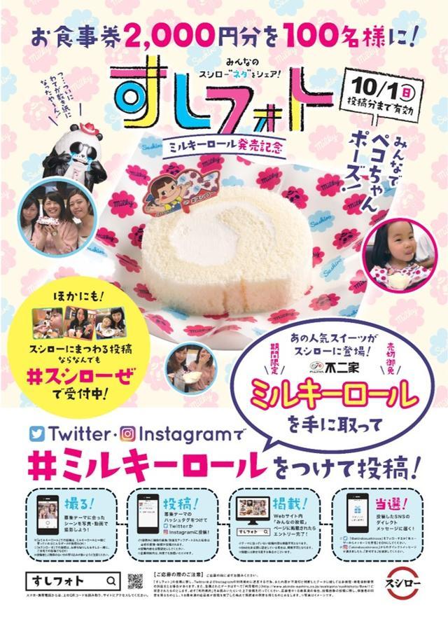 画像2: スシロー全店にて9 月8 日(金)~期間限定販売開始!