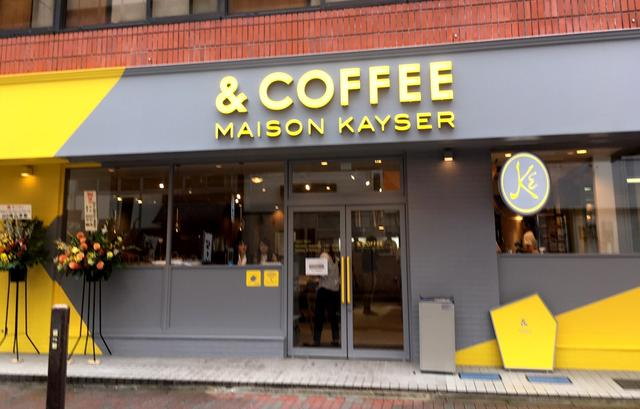 画像: 「&COFFEE MAISON KAYSER」