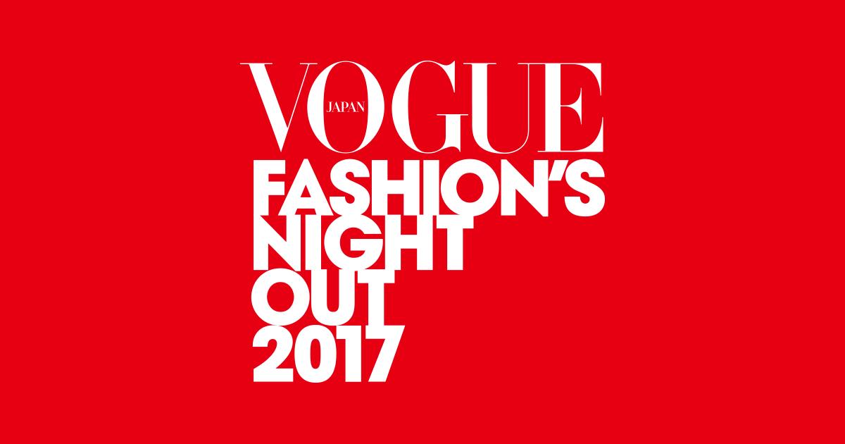 画像: VOGUE FASHION'S NIGHT OUT 2017 VOGUE