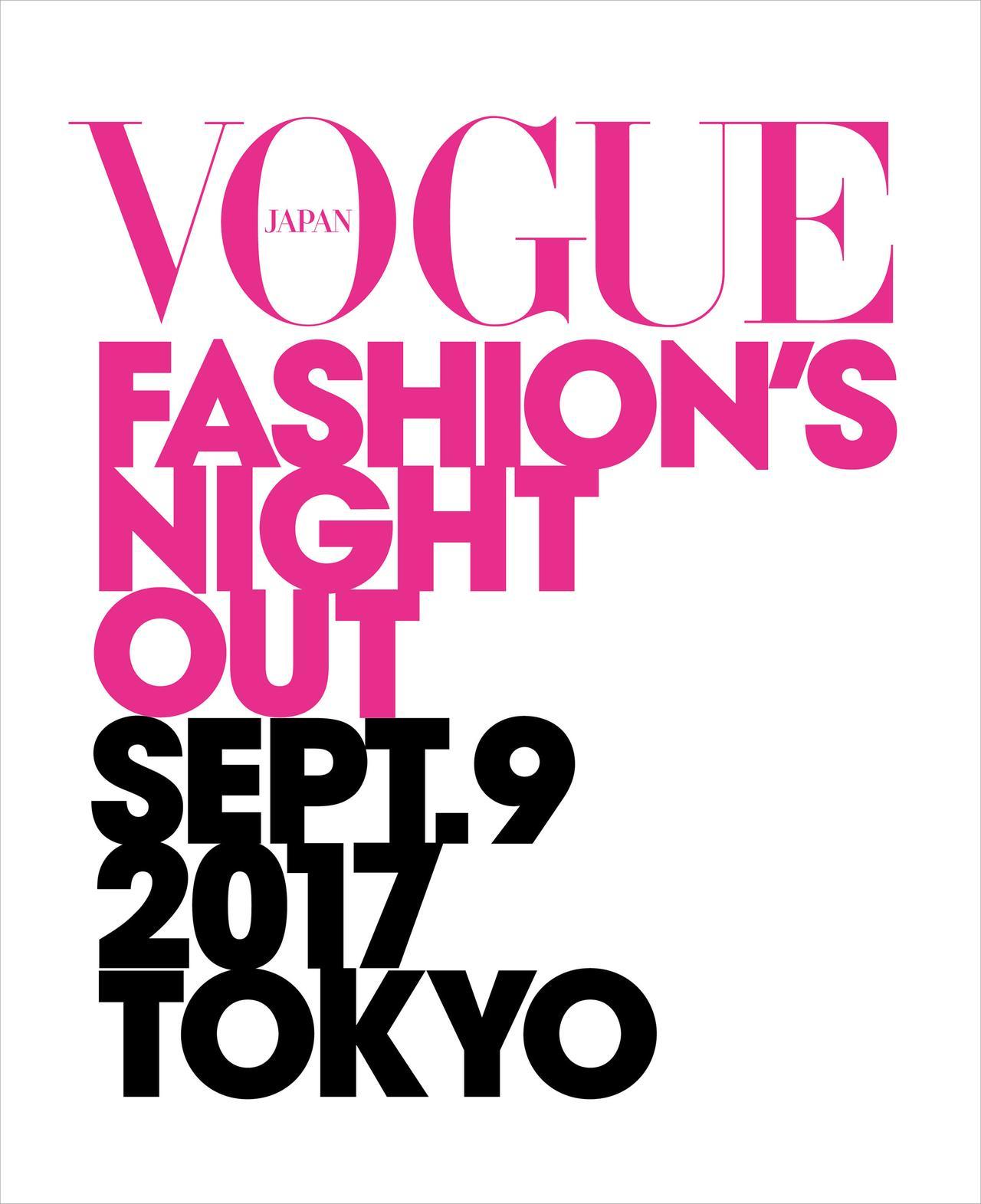 """画像: 「VOGUE Fashion's Night Out 2017」に""""MoMA Design Store""""が今年も参戦!"""