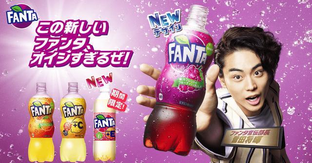 画像: ファンタ宣伝部|Fanta Official Site ファンタ オフィシャルサイト