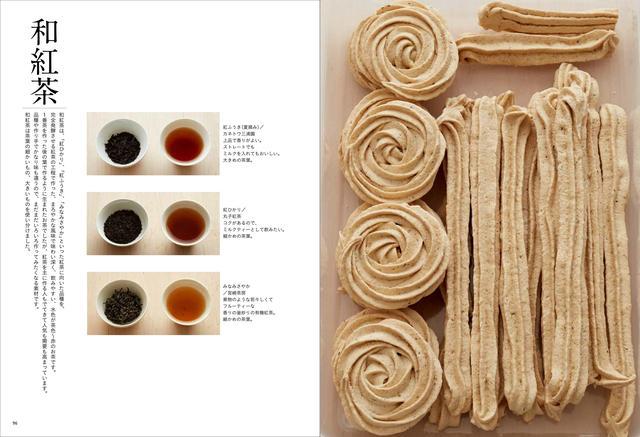 画像2: 食べる日本茶ブーム!日本茶をお菓子にして120%楽しむ方法