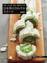 画像4: 食べる日本茶ブーム!日本茶をお菓子にして120%楽しむ方法