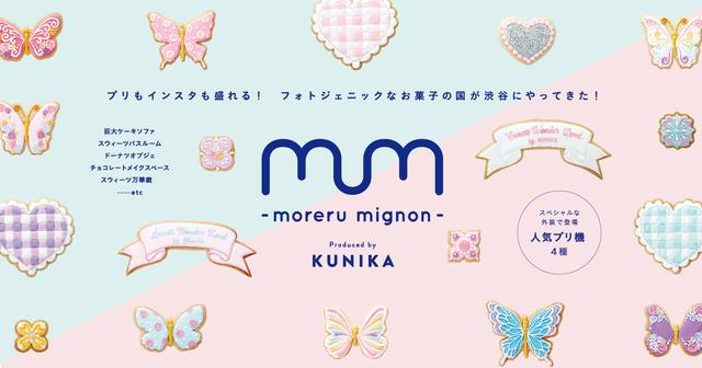 """画像: """"世界一かわいい""""プリのお店『moreru mignon』SHIBUYA109 7階に9月9日オープン!"""