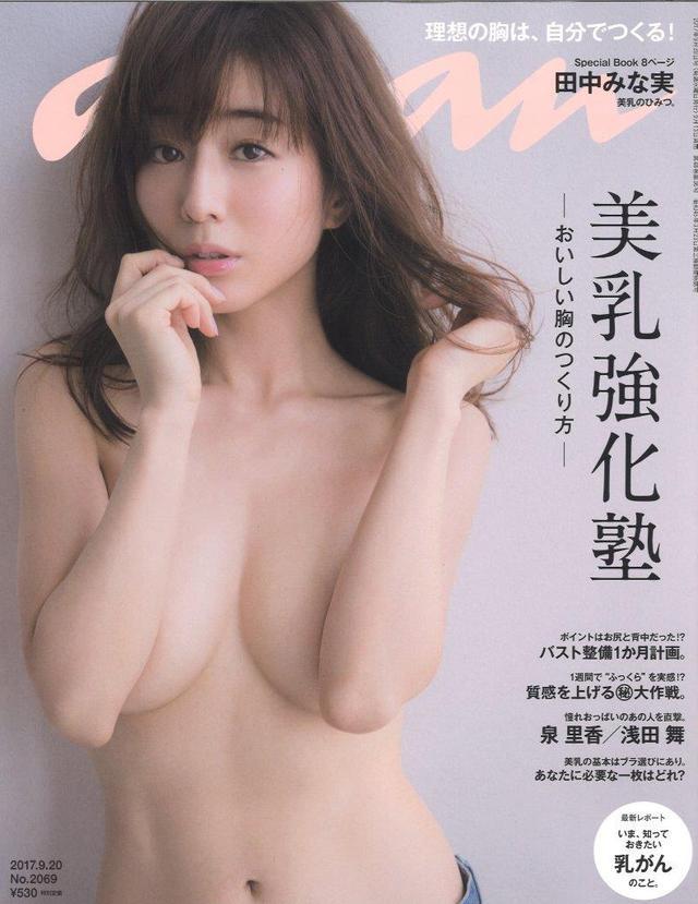 """画像: 田中みな実さんが憧れふわふわ""""美乳""""を「肘ブラ」で公開!"""