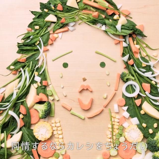 画像: 謎の野菜女がどろ~りな女のホンネを歌いだす!